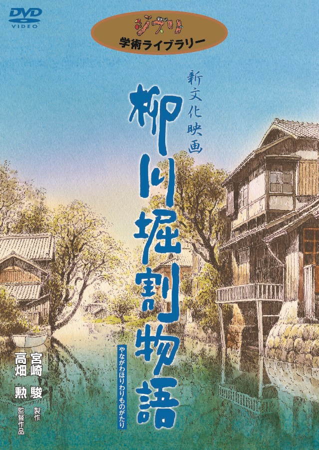 yanagawa_horiwari_dvd_cmyk