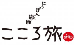 kokoro_0111