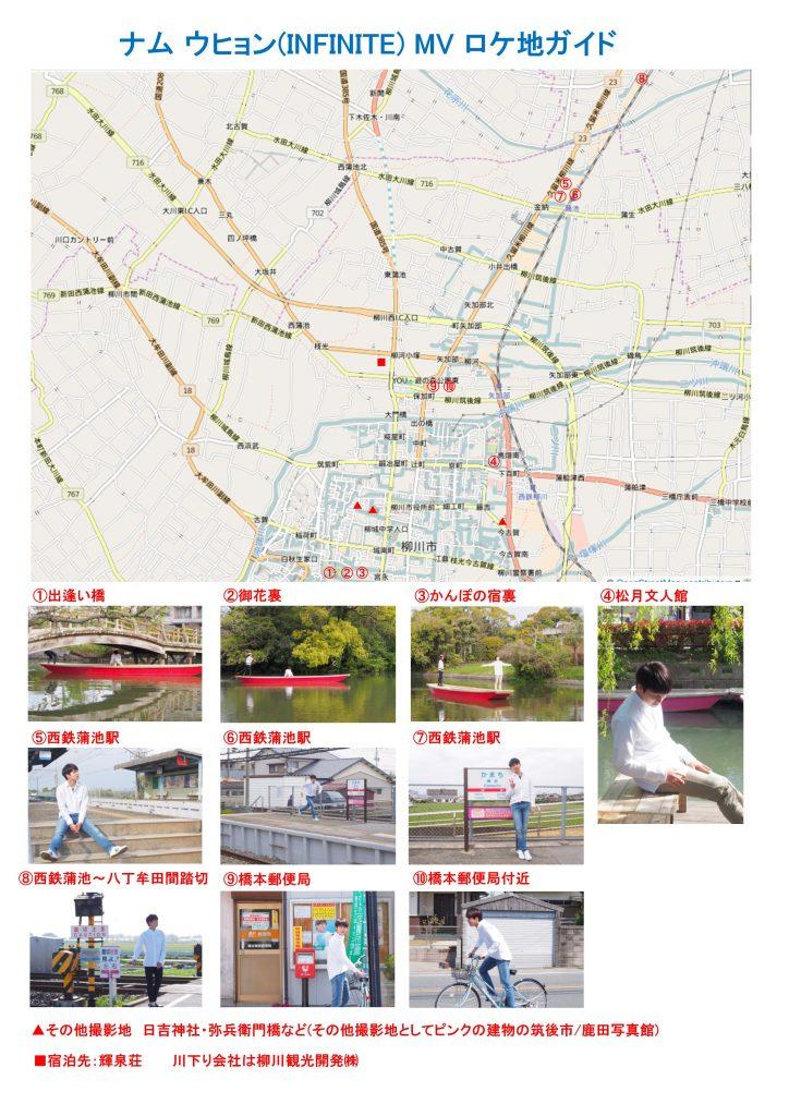 ナム ウヒョンmap