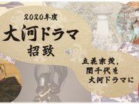 2020立花宗茂・誾千代で大河ドラマ招致