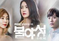 韓国MBC 連ドラ「不夜城」