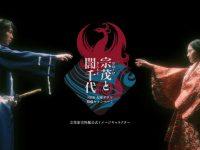 立花家史料館公式イメージキャラクター「宗茂と誾千代」プロモーションビデオ