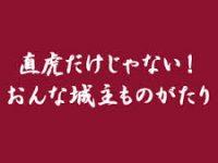 NHK総合「直虎だけじゃない! 女城主ものがたり」